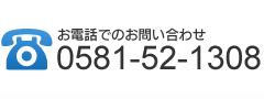 TEL:0581-52-1308